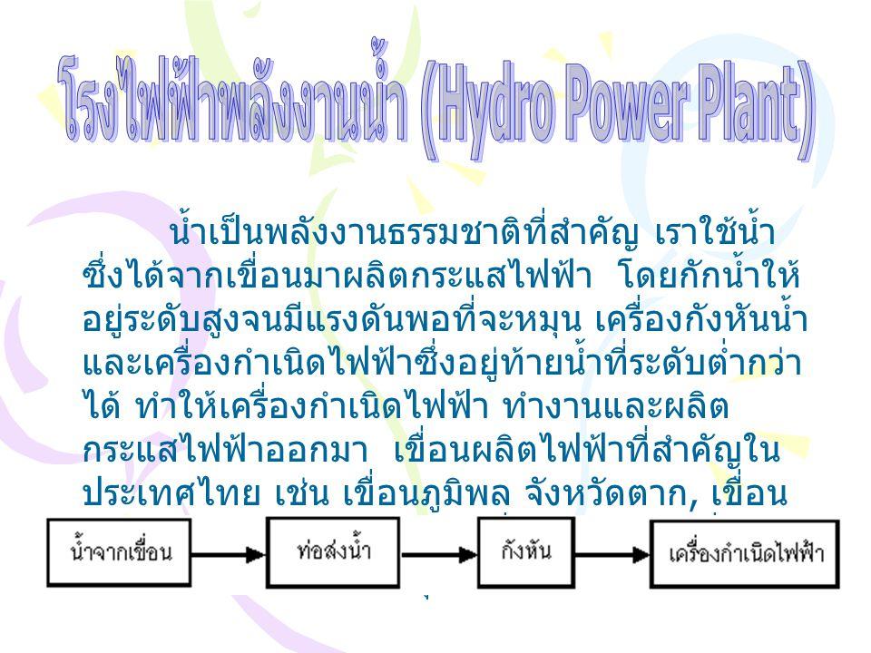 โรงไฟฟ้าพลังงานน้ำ (Hydro Power Plant)