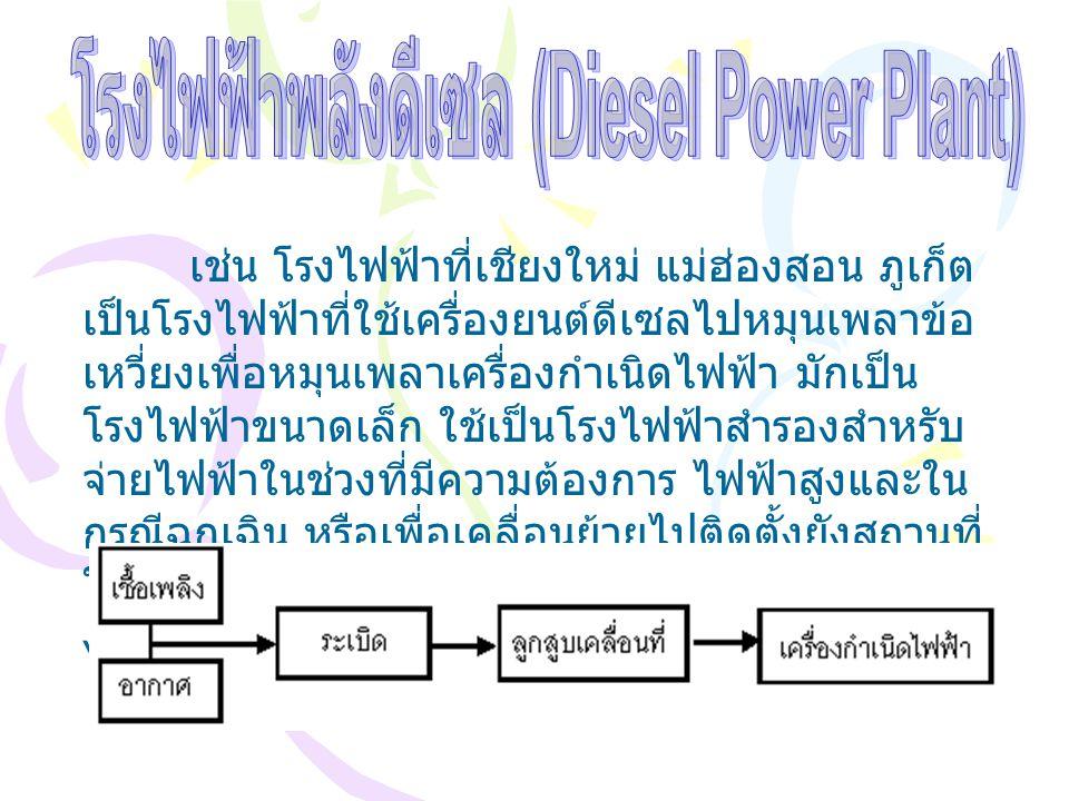 โรงไฟฟ้าพลังดีเซล (Diesel Power Plant)