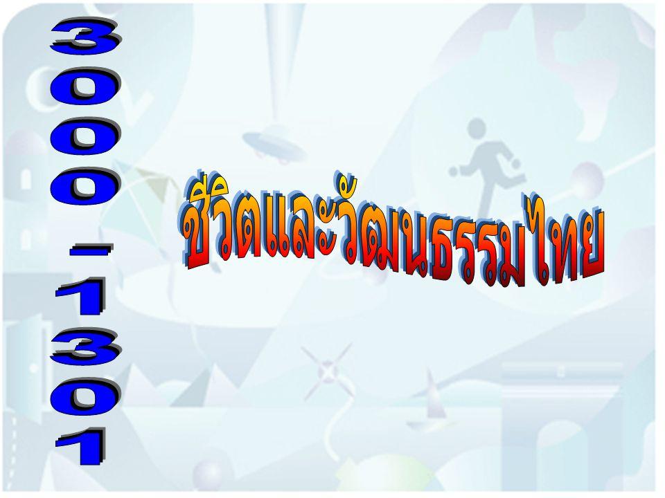 ชีวิตและวัฒนธรรมไทย 3000-1301
