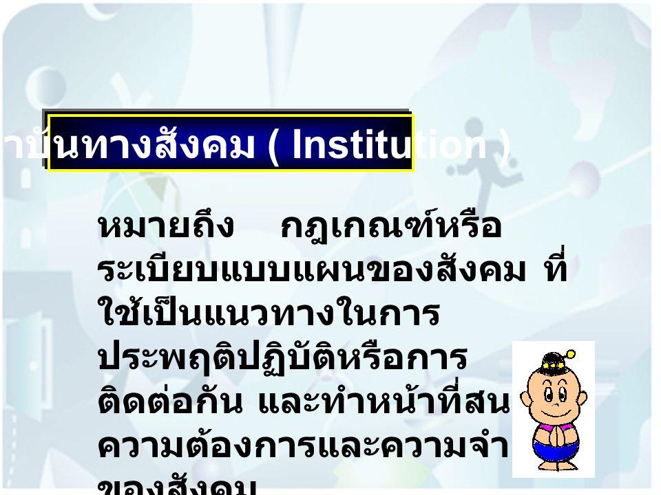 สถาบันทางสังคม ( Institution )