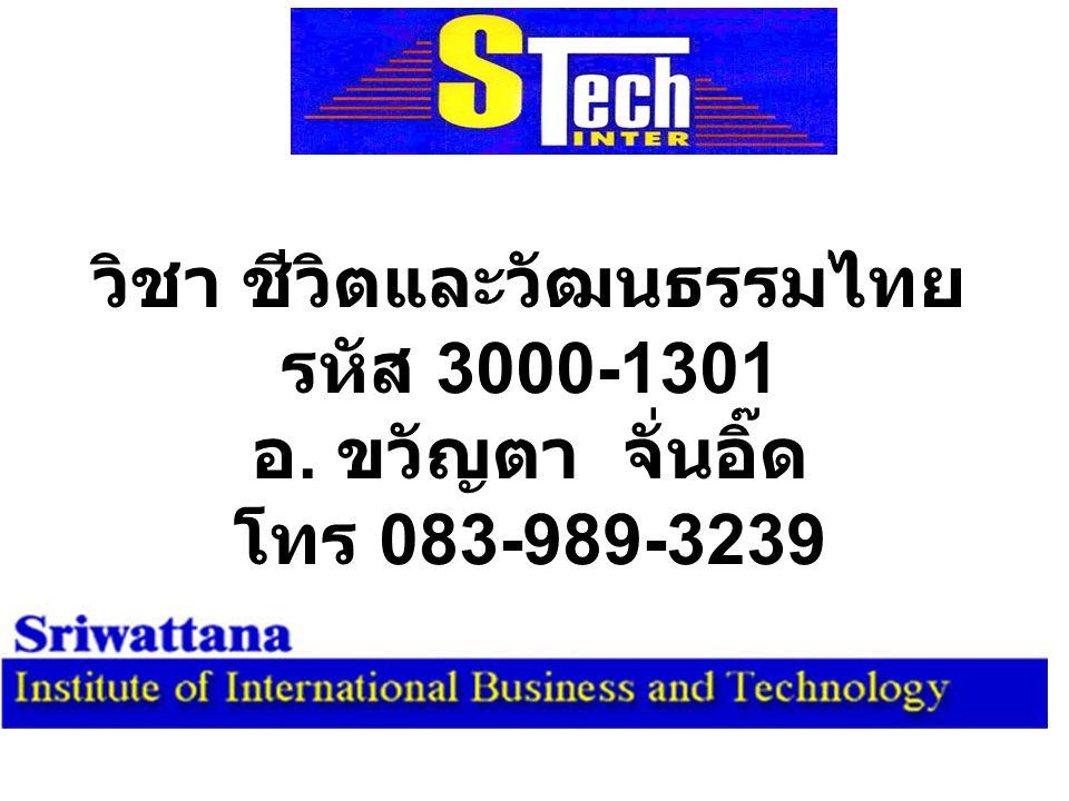 วิชา ชีวิตและวัฒนธรรมไทย รหัส 3000-1301 อ