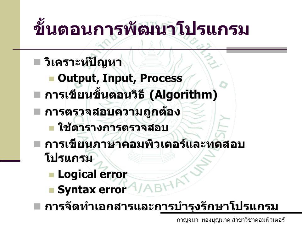 ขั้นตอนการพัฒนาโปรแกรม