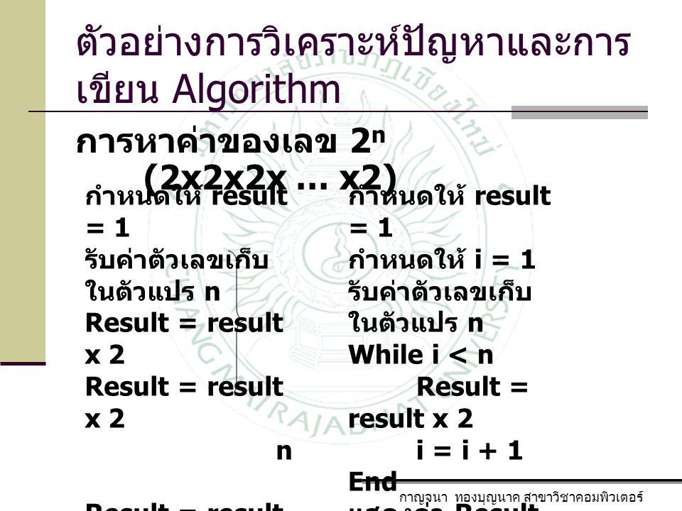 ตัวอย่างการวิเคราะห์ปัญหาและการเขียน Algorithm