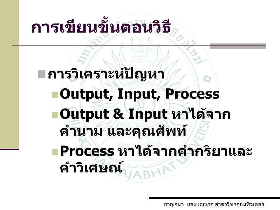 การเขียนขั้นตอนวิธี การวิเคราะห์ปัญหา Output, Input, Process
