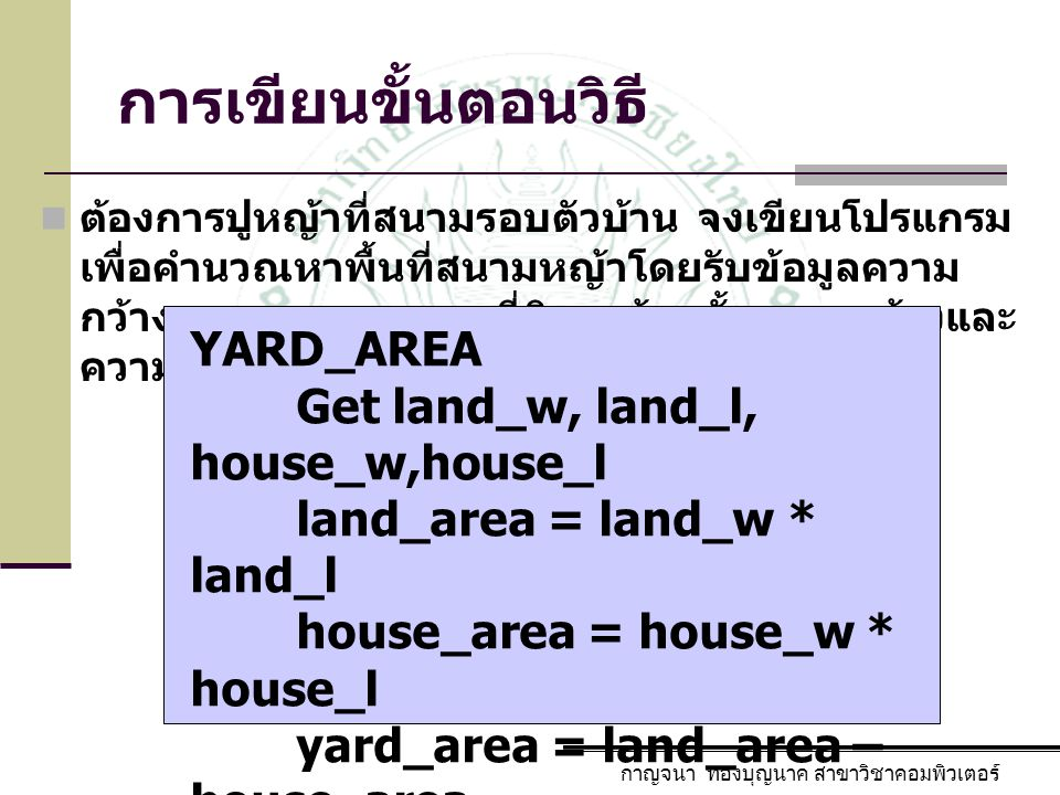 การเขียนขั้นตอนวิธี YARD_AREA Get land_w, land_l, house_w,house_l
