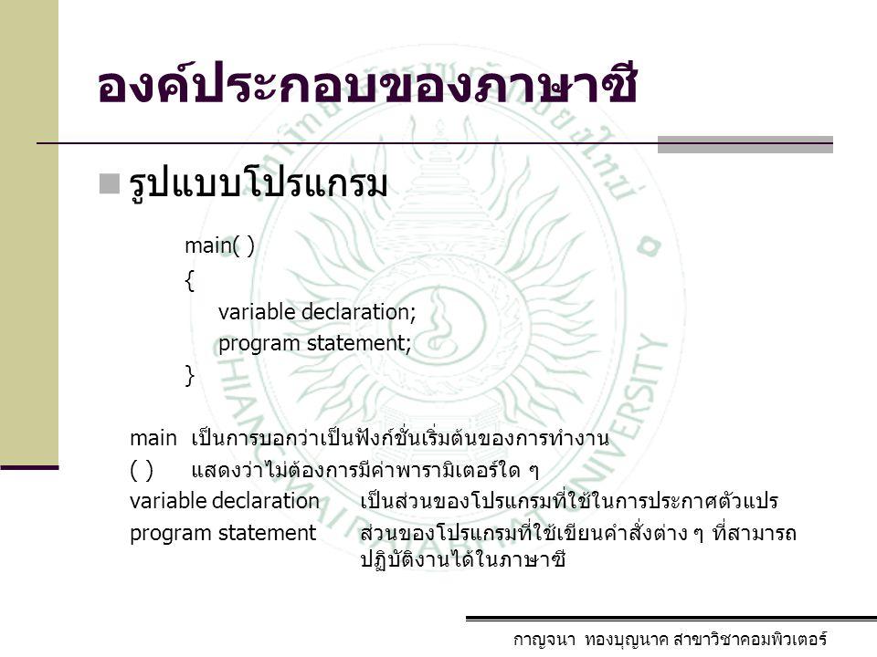 องค์ประกอบของภาษาซี รูปแบบโปรแกรม main( ) { variable declaration;