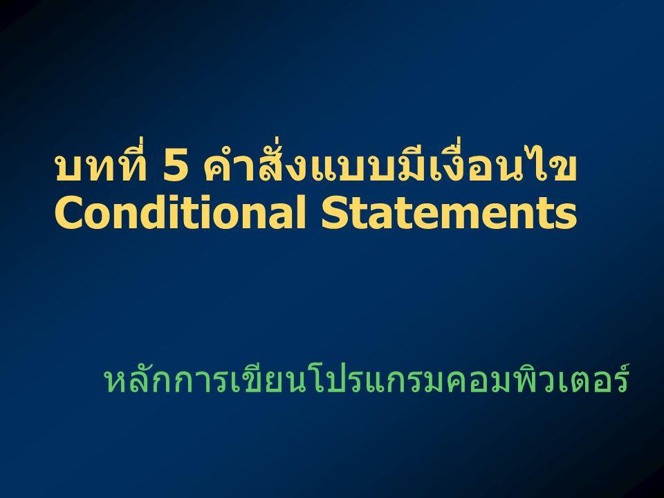 บทที่ 5 คำสั่งแบบมีเงื่อนไข Conditional Statements