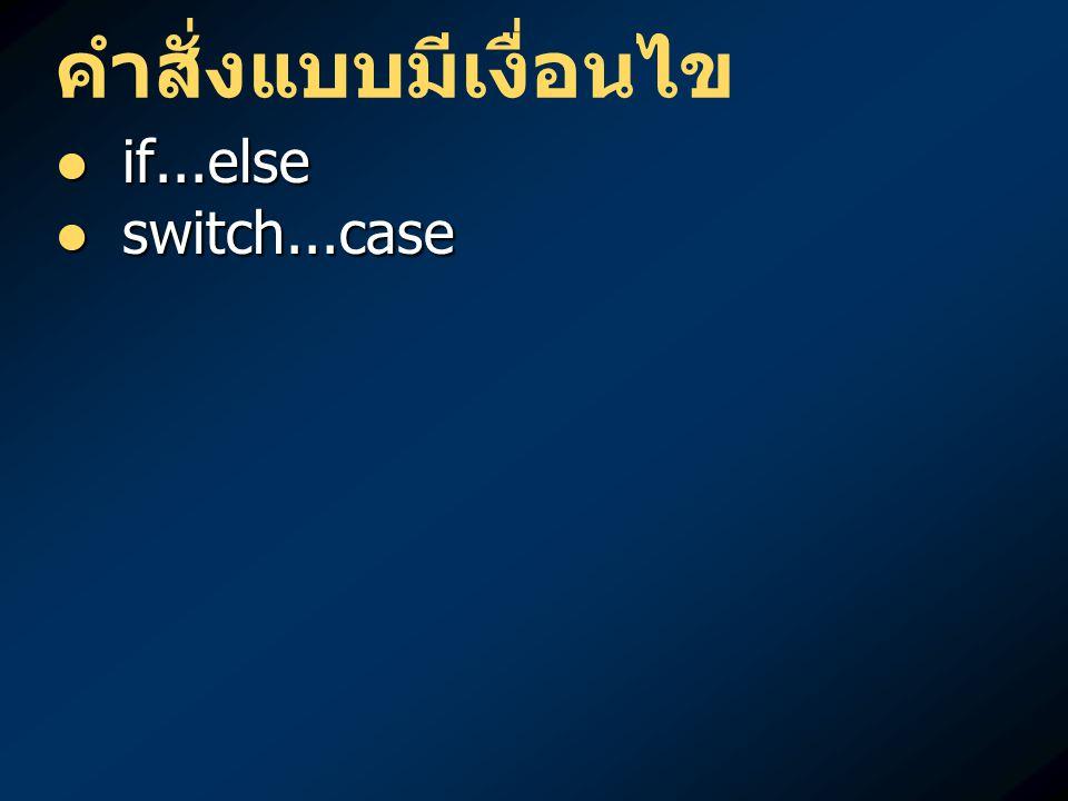 คำสั่งแบบมีเงื่อนไข if...else switch...case