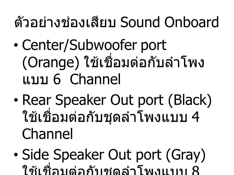 ตัวอย่างช่องเสียบ Sound Onboard