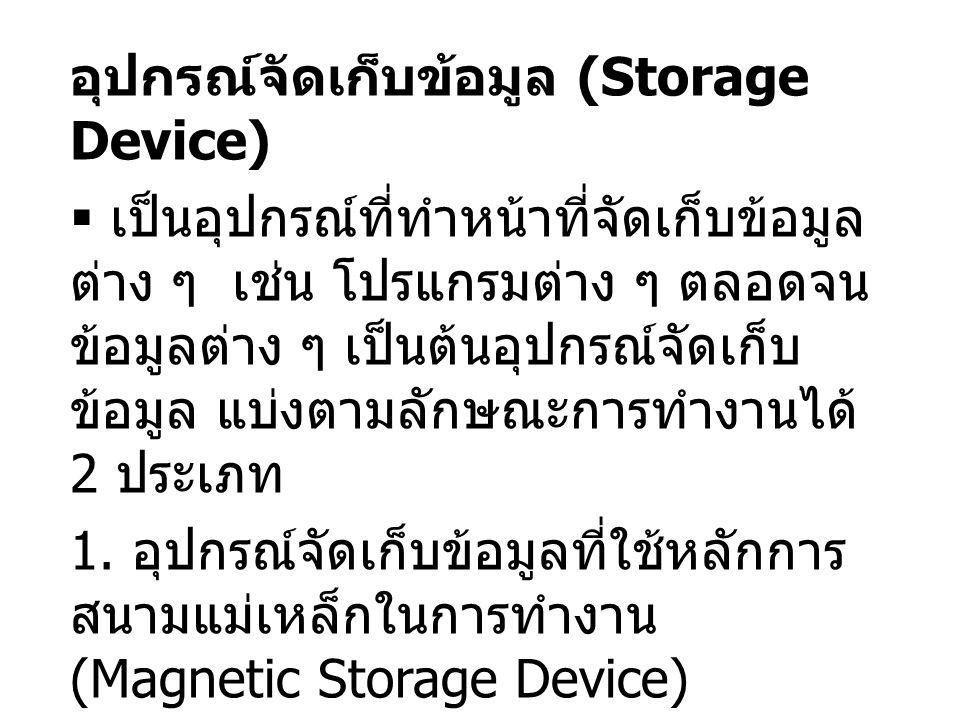 อุปกรณ์จัดเก็บข้อมูล (Storage Device)