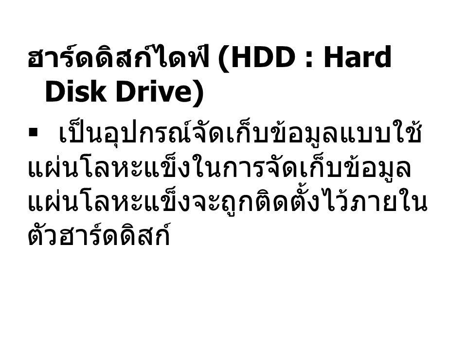 ฮาร์ดดิสก์ไดฟ์ (HDD : Hard Disk Drive)