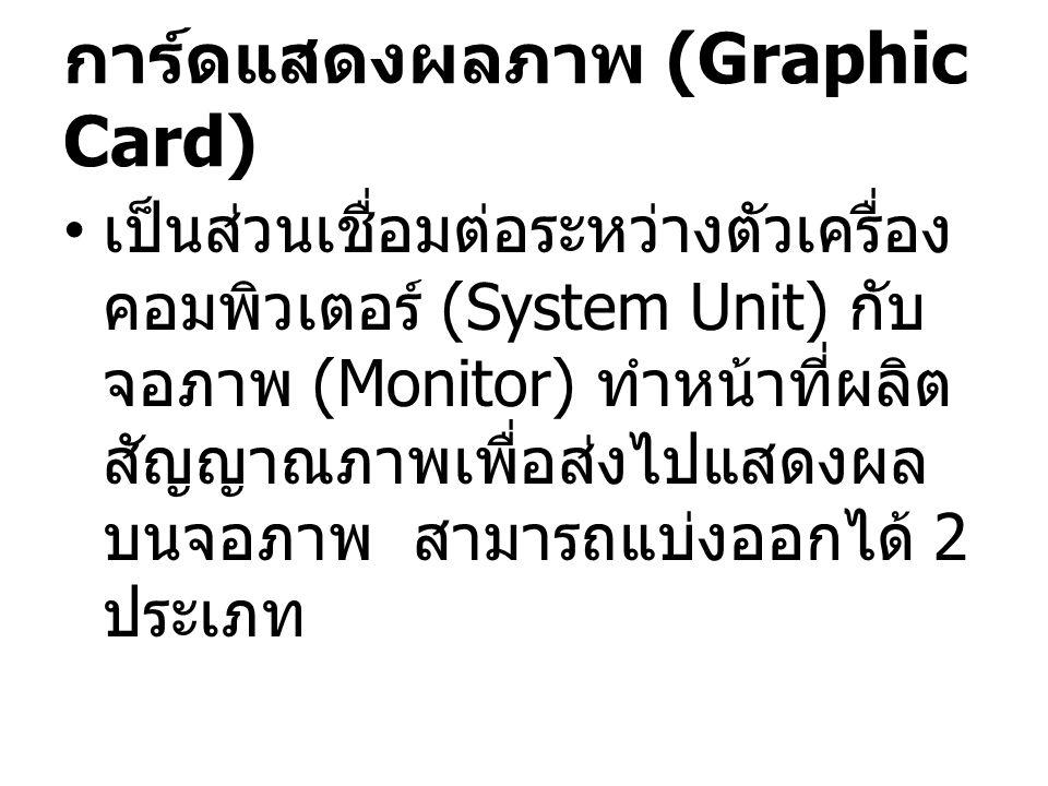 การ์ดแสดงผลภาพ (Graphic Card)