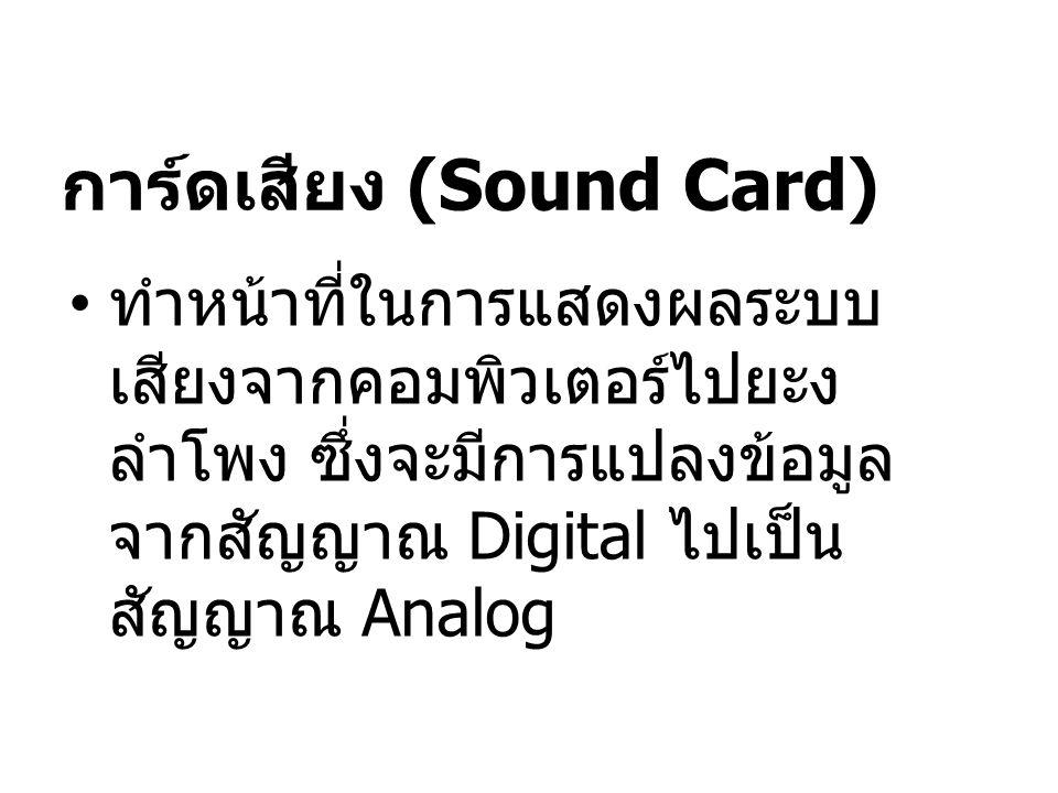 การ์ดเสียง (Sound Card)