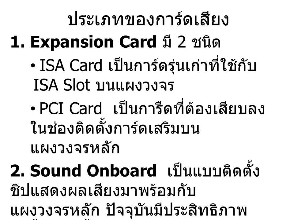 ประเภทของการ์ดเสียง 1. Expansion Card มี 2 ชนิด
