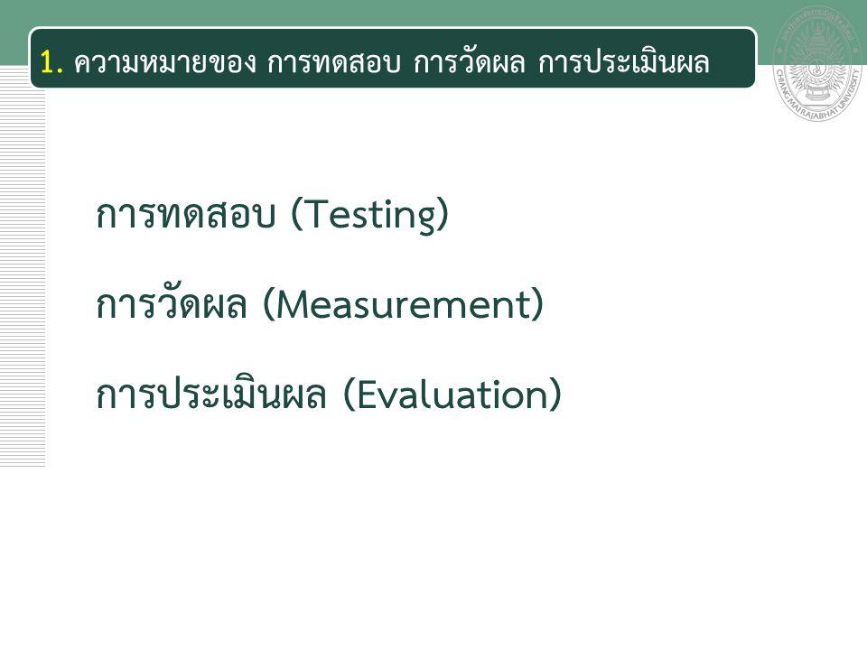 1. ความหมายของ การทดสอบ การวัดผล การประเมินผล
