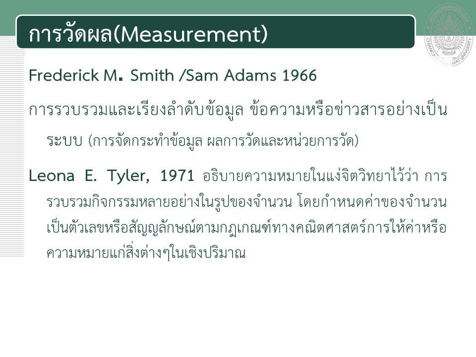 การวัดผล(Measurement)