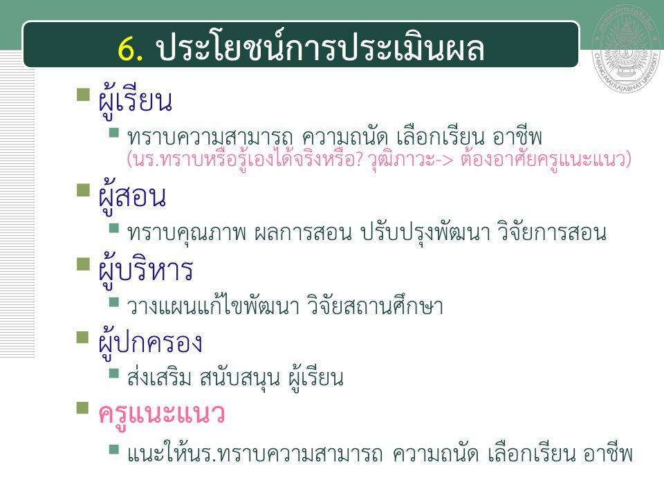 6. ประโยชน์การประเมินผล