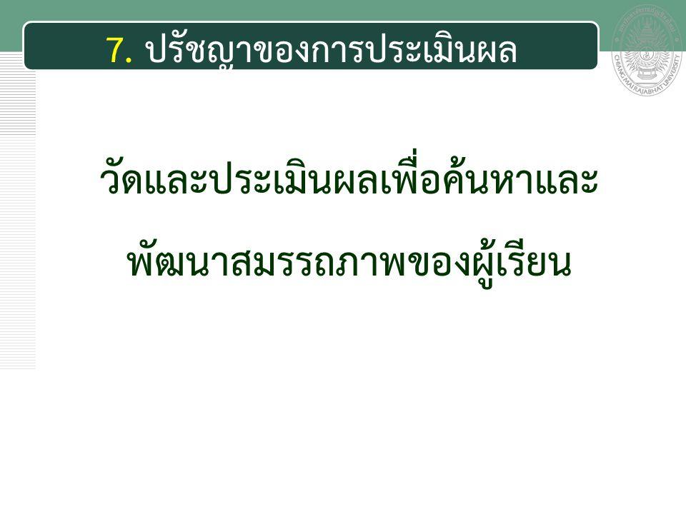 7. ปรัชญาของการประเมินผล
