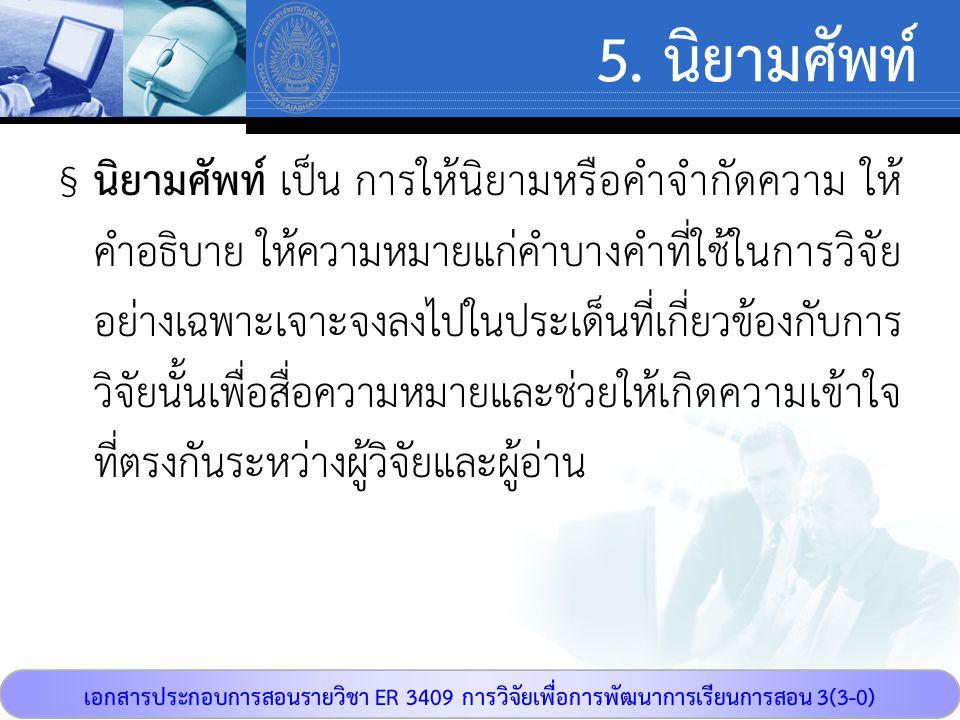 5. นิยามศัพท์