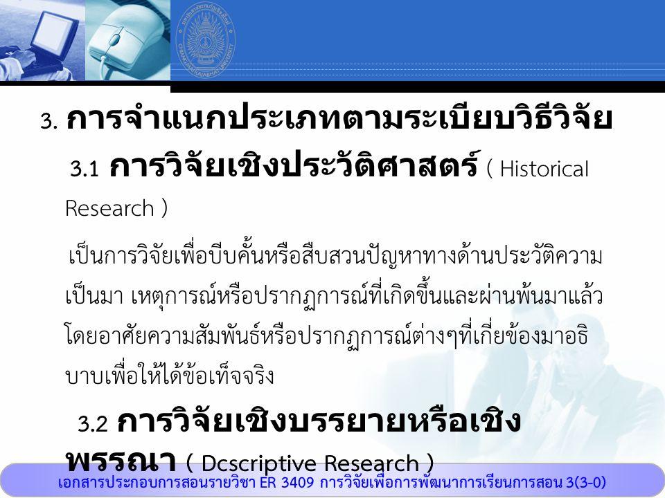 3. การจำแนกประเภทตามระเบียบวิธีวิจัย