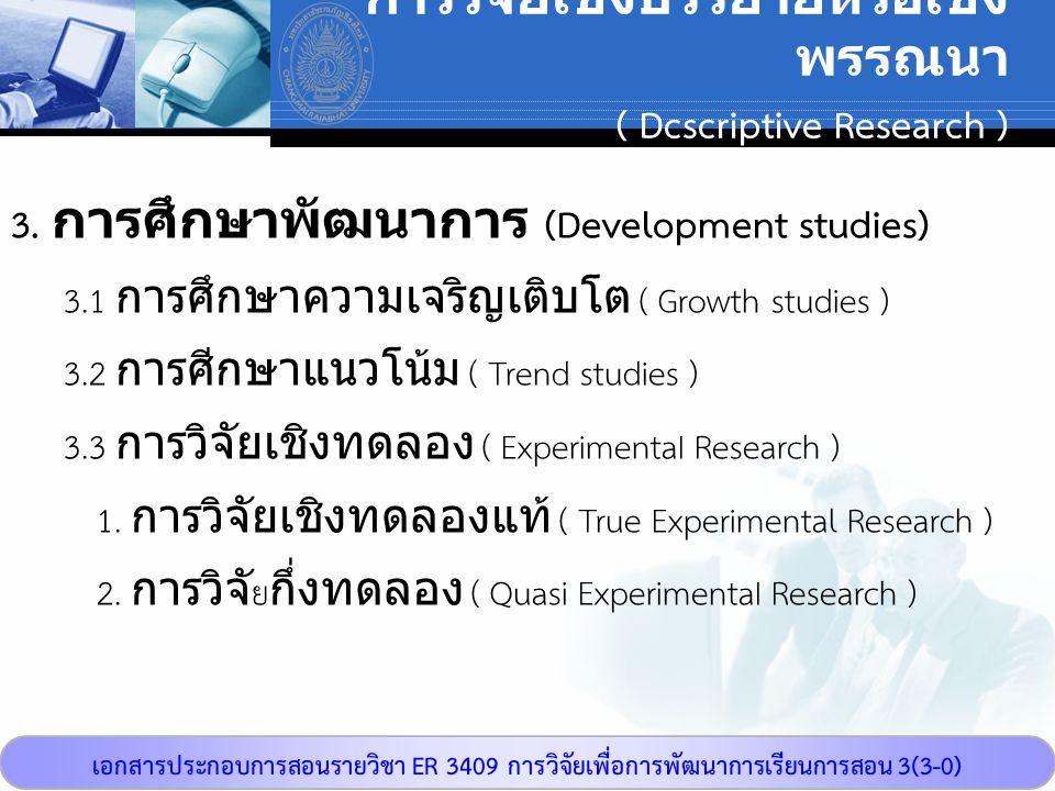 การวิจัยเชิงบรรยายหรือเชิงพรรณนา ( Dcscriptive Research )