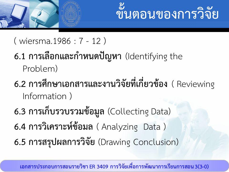 ขั้นตอนของการวิจัย ( wiersma.1986 : 7 - 12 )