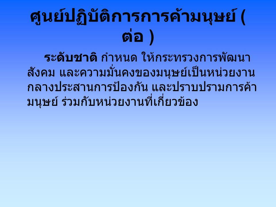 ศูนย์ปฏิบัติการการค้ามนุษย์ ( ต่อ )