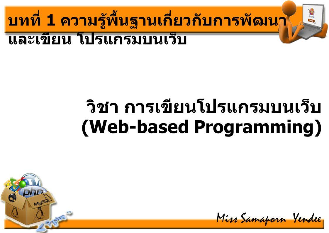 วิชา การเขียนโปรแกรมบนเว็บ (Web-based Programming)