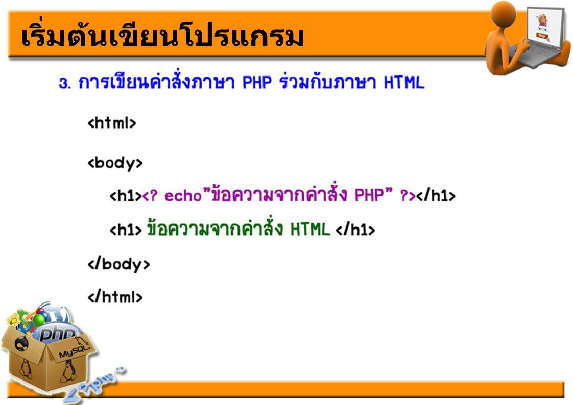 ตัวแปรภาษา PHP เริ่มต้นเขียนโปรแกรม  ้ึ   ั