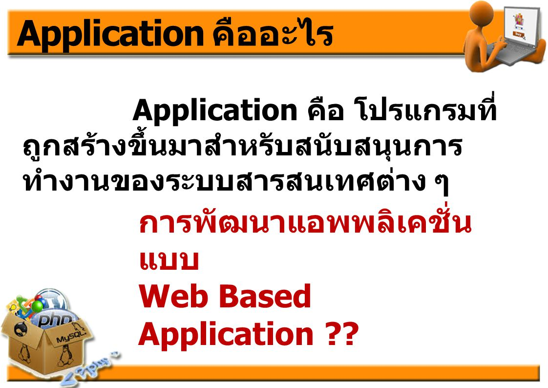Application คืออะไร การพัฒนาแอพพลิเคชั่นแบบ Web Based Application