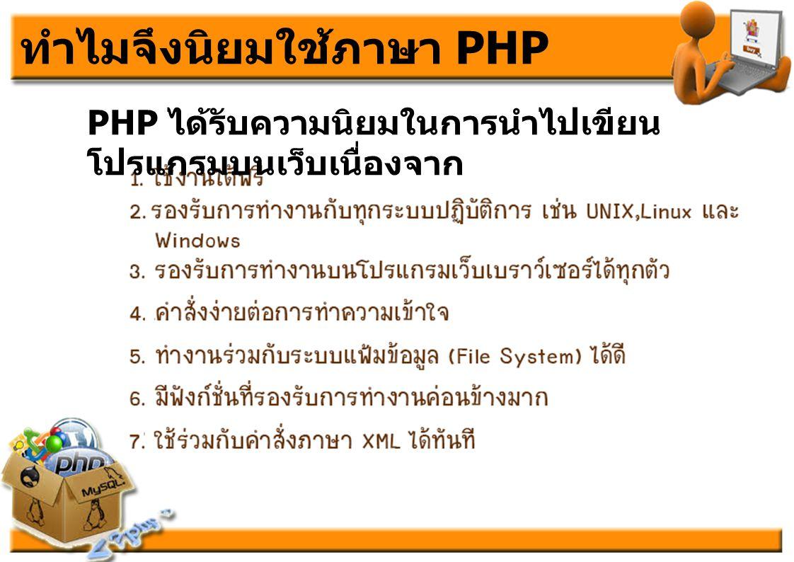 ทำไมจึงนิยมใช้ภาษา PHP