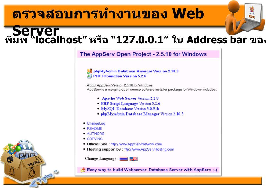 ตรวจสอบการทำงานของ Web Server