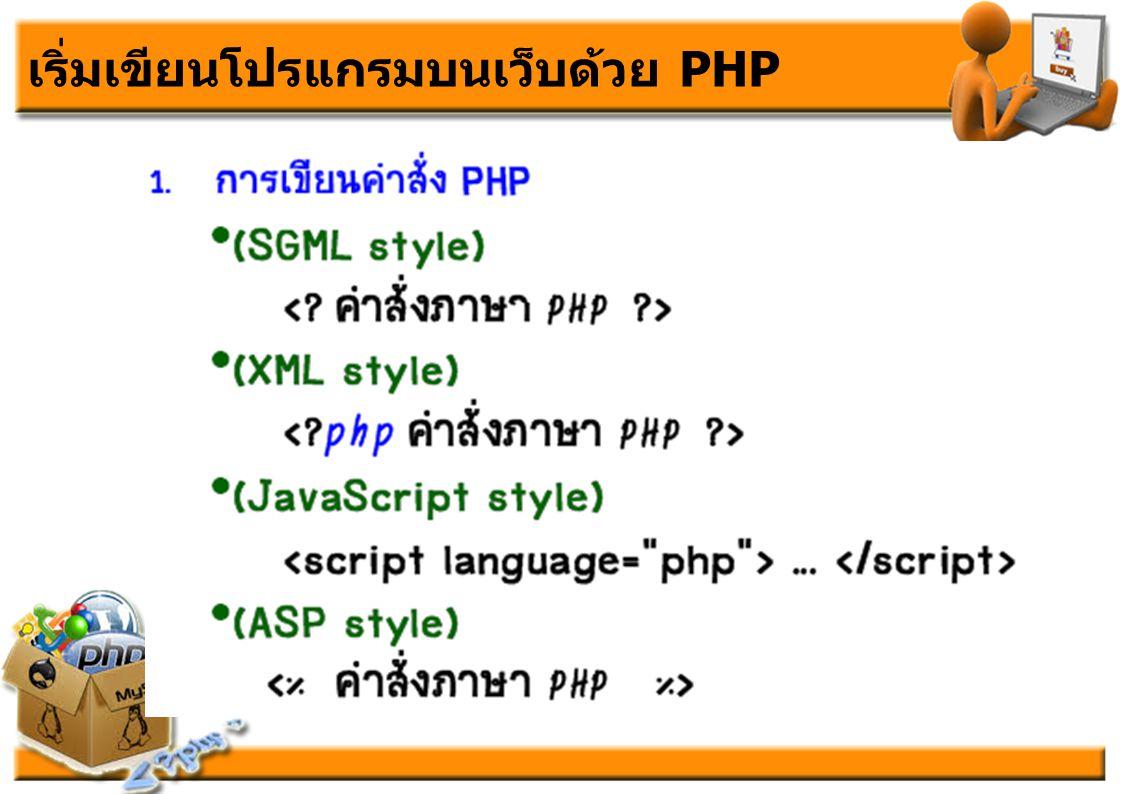 เริ่มเขียนโปรแกรมบนเว็บด้วย PHP