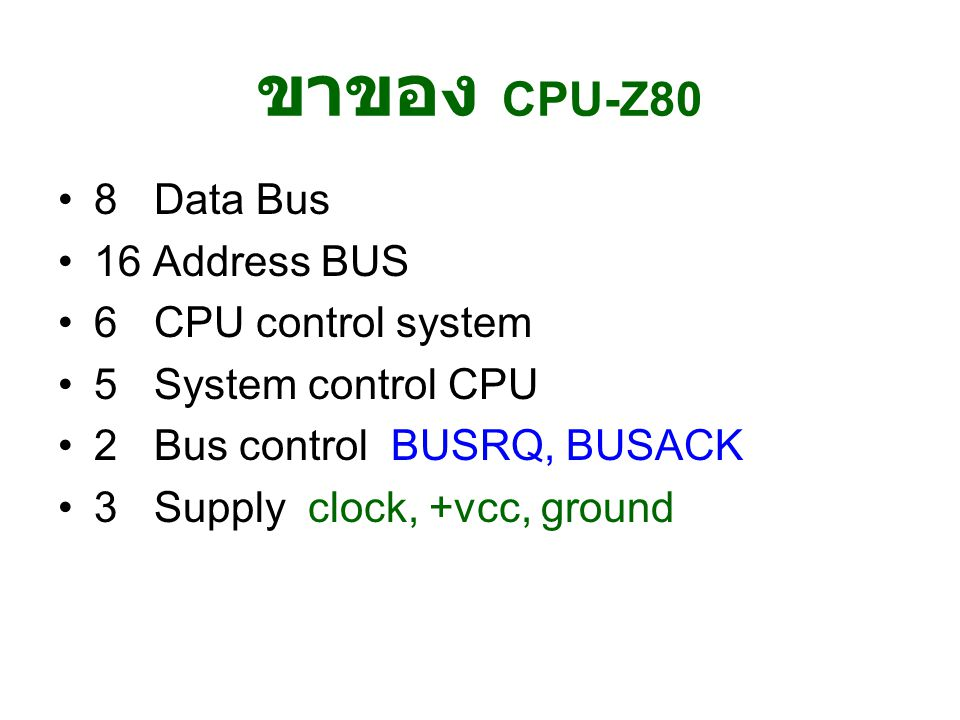 ขาของ CPU-Z80 8 Data Bus 16 Address BUS 6 CPU control system