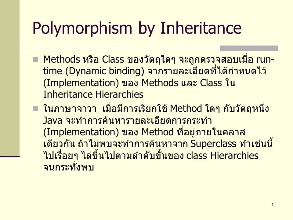 Polymorphism by Inheritance