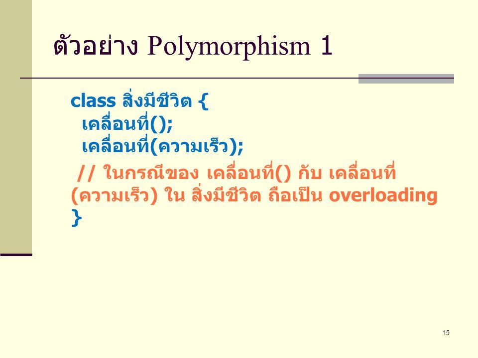 ตัวอย่าง Polymorphism 1