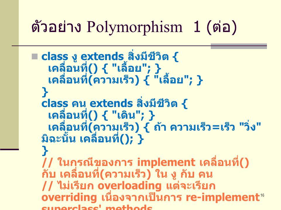 ตัวอย่าง Polymorphism 1 (ต่อ)