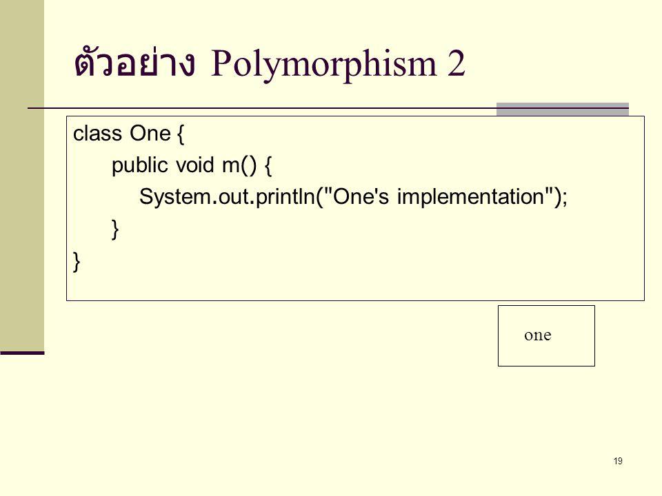 ตัวอย่าง Polymorphism 2