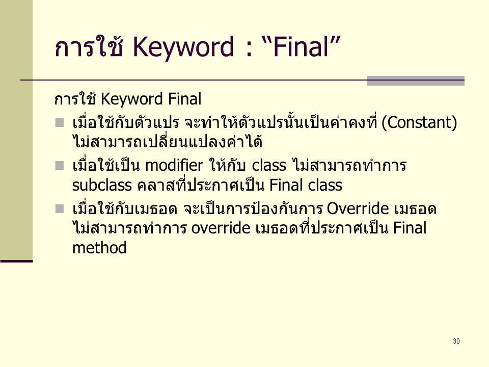 การใช้ Keyword : Final