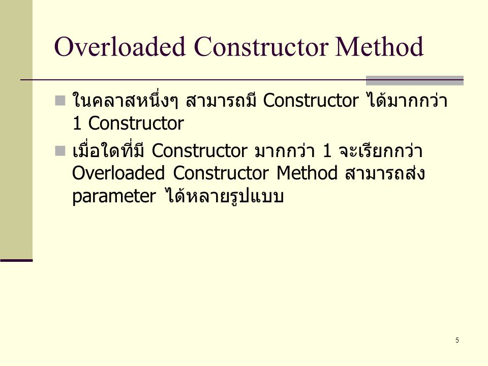 Overloaded Constructor Method