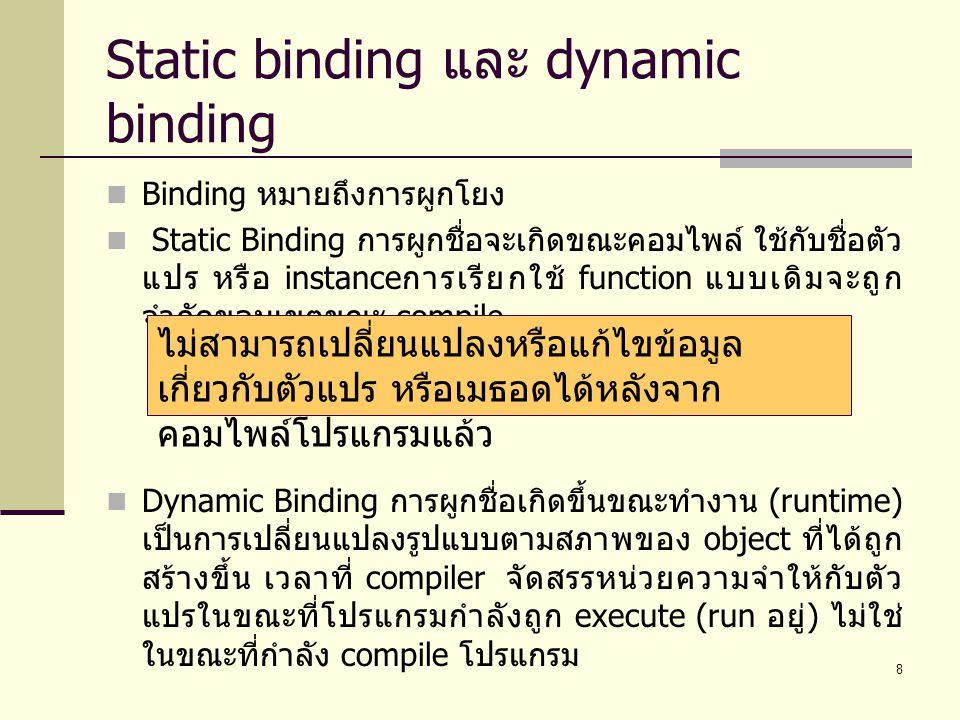 Static binding และ dynamic binding