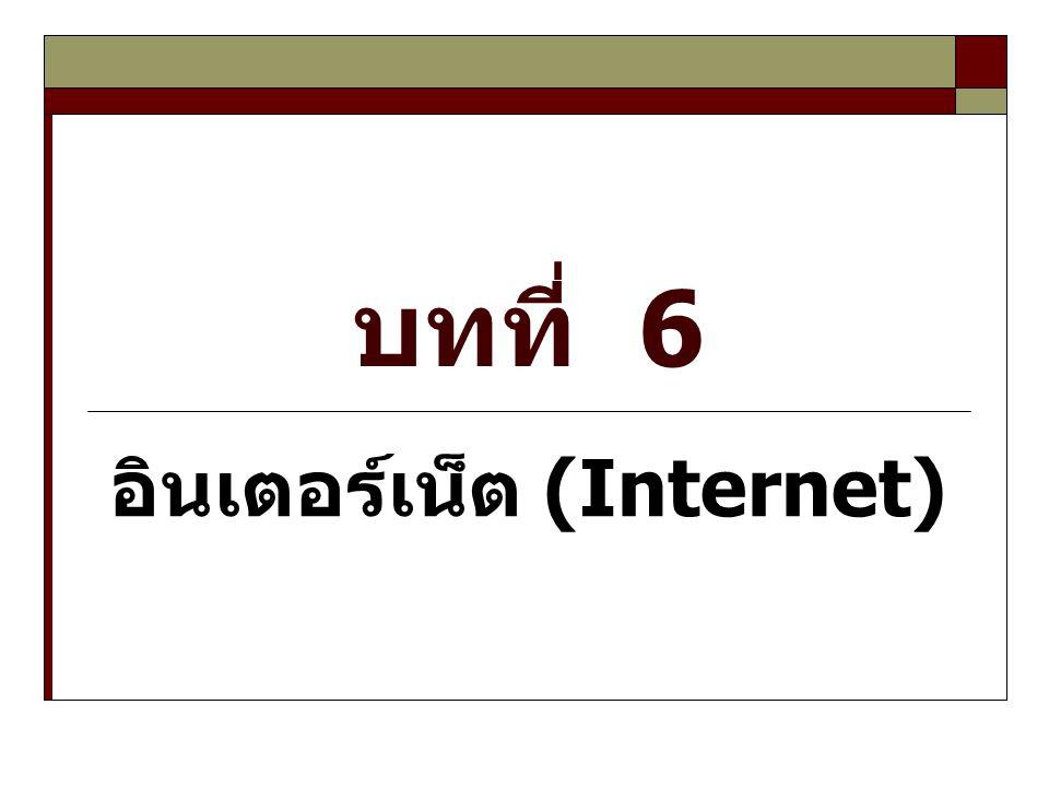 อินเตอร์เน็ต (Internet)