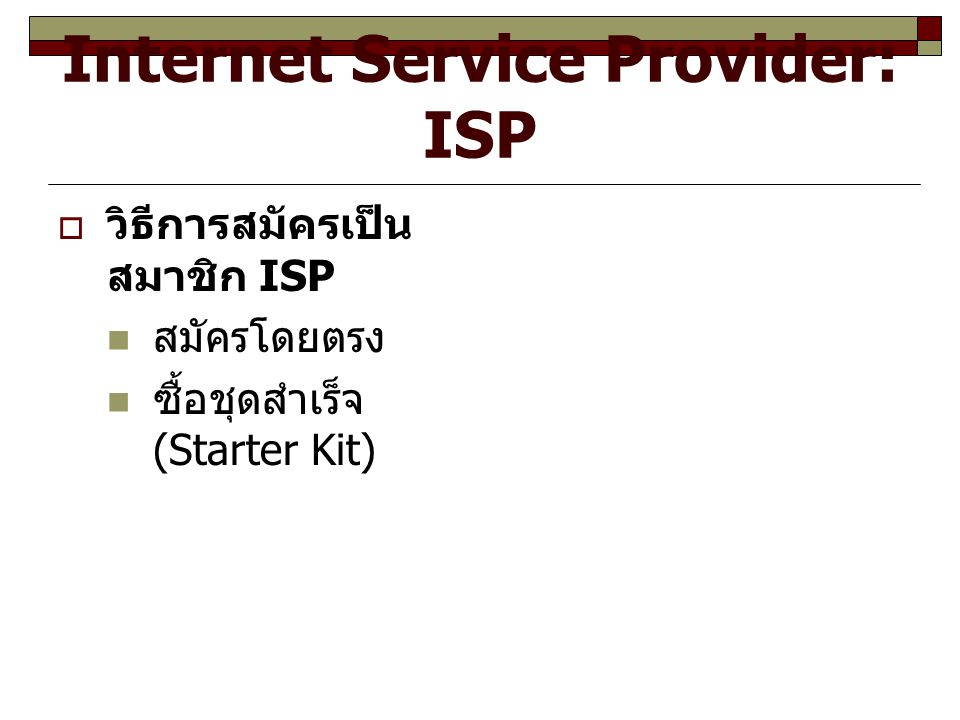 Internet Service Provider: ISP