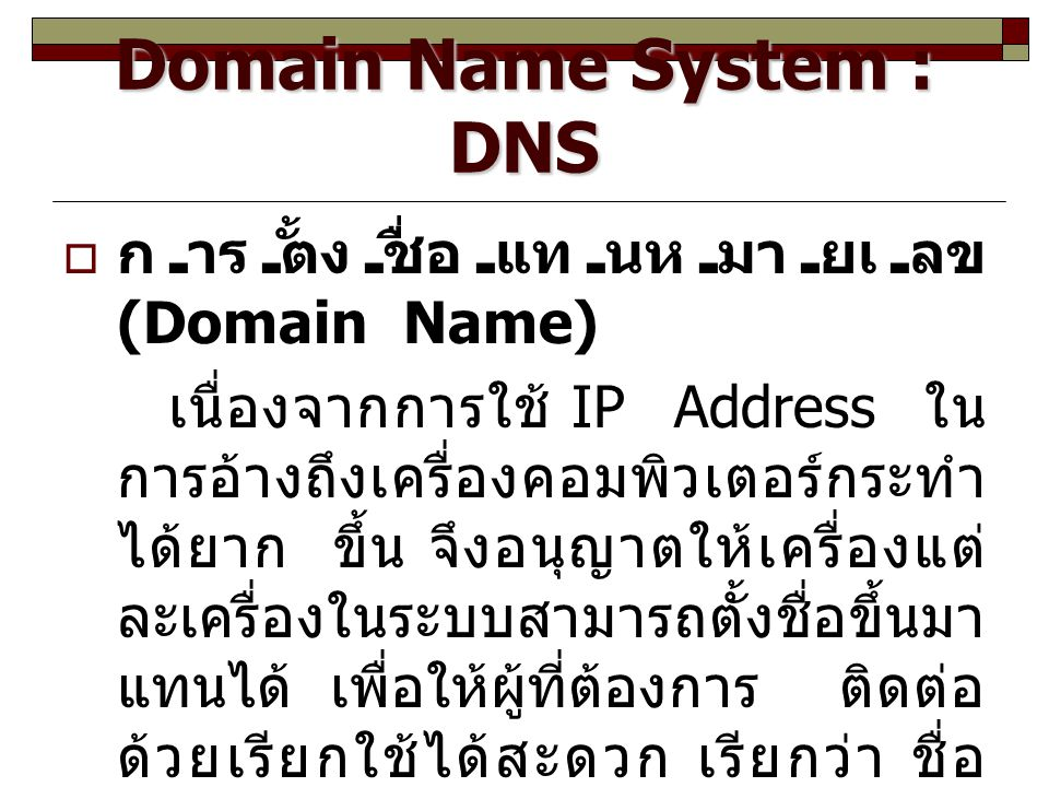 Domain Name System : DNS