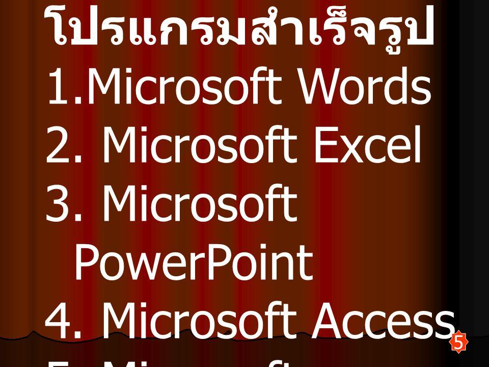 โปรแกรมสำเร็จรูป Microsoft Words 2. Microsoft Excel