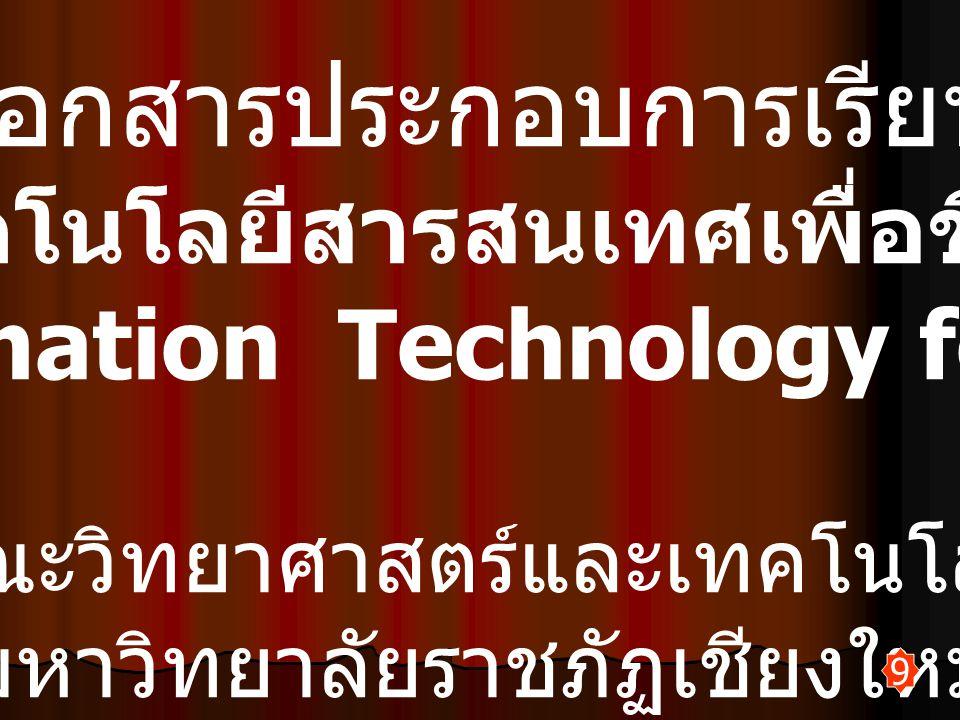 เทคโนโลยีสารสนเทศเพื่อชีวิต (Information Technology for Life)