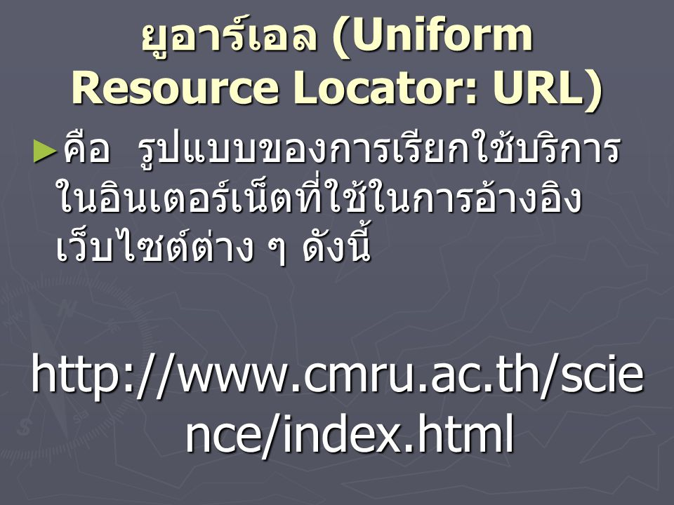 ยูอาร์เอล (Uniform Resource Locator: URL)