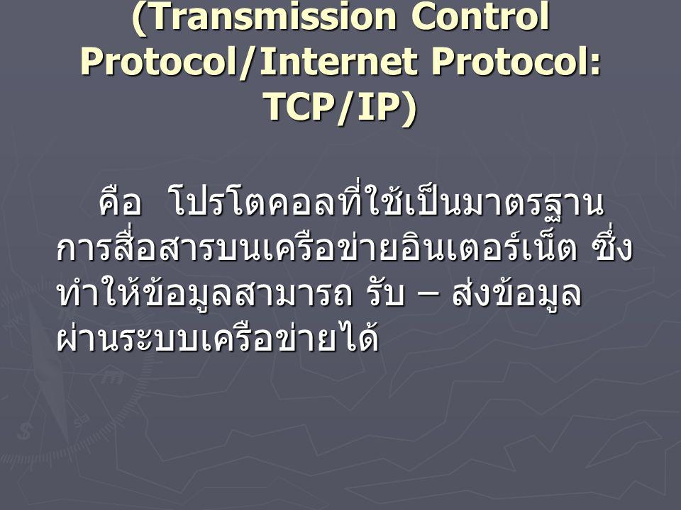 (Transmission Control Protocol/Internet Protocol: TCP/IP)