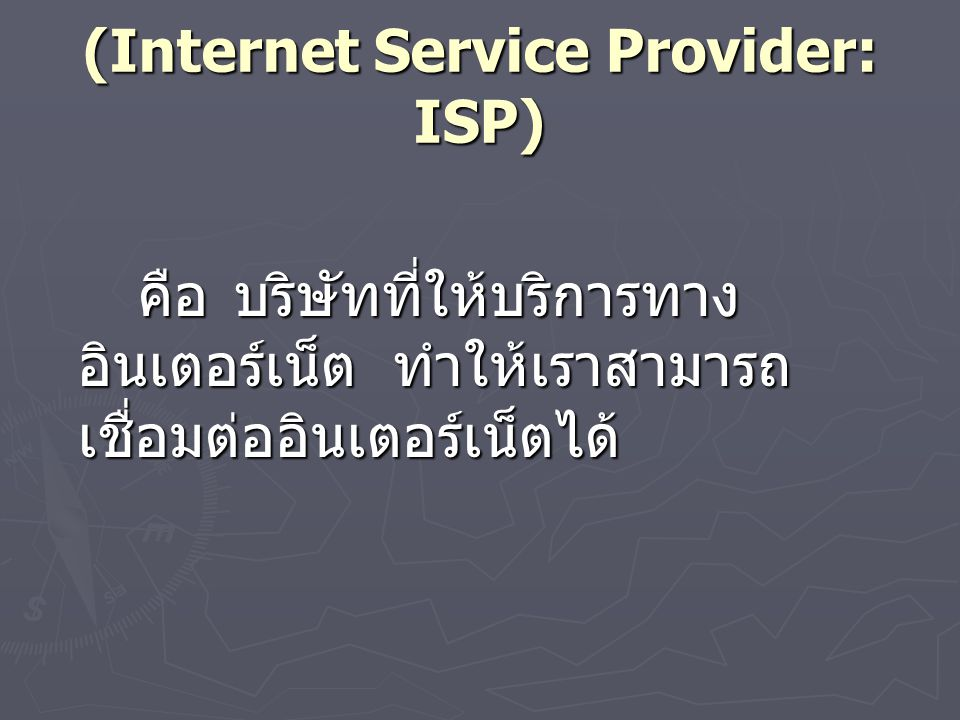 (Internet Service Provider: ISP)