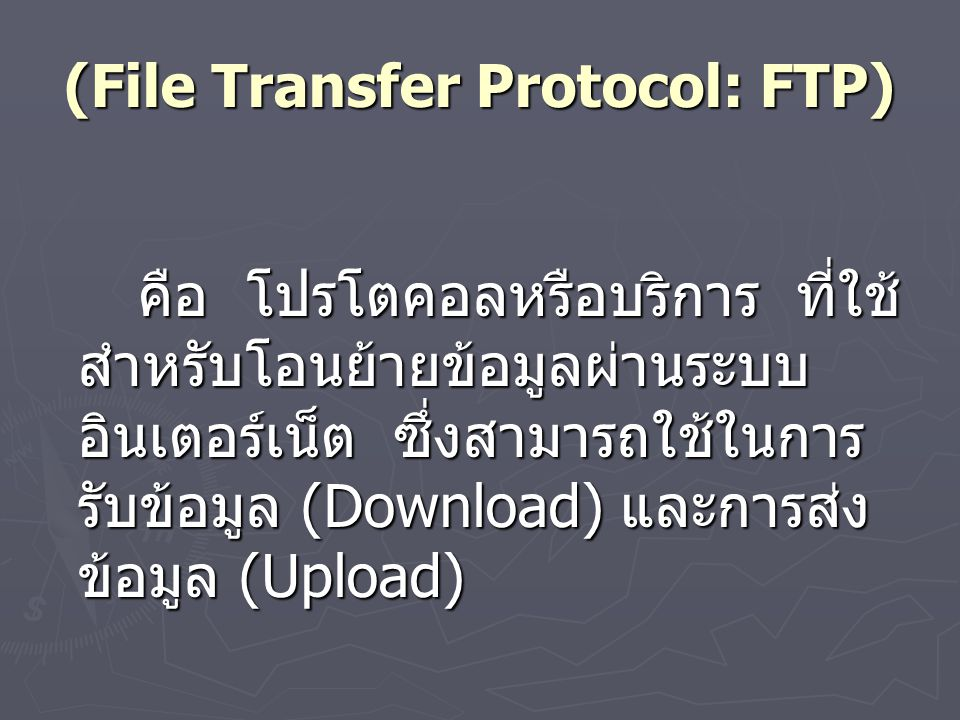 (File Transfer Protocol: FTP)